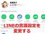 LINEアプリの言語を変更する方法