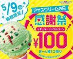 サーティワンが100円に 5月9日は感謝祭