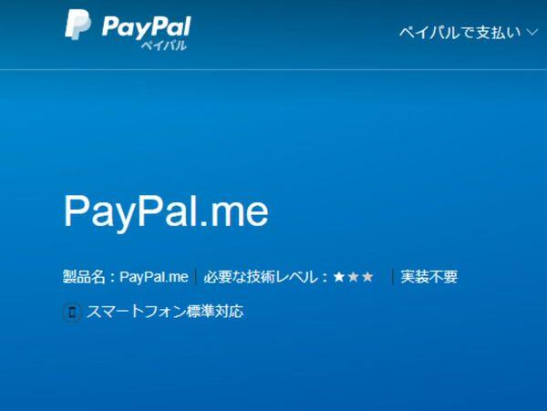 SNS上で送金できる「PayPal.me」日本向けにリリース