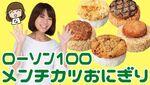 大ボリューム!! ローソン100「メンチカツおにぎり」食べまーす【生放送】