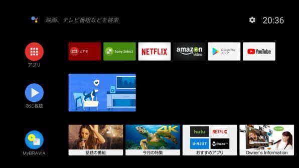 Android 8.0のユーザーインターフェース