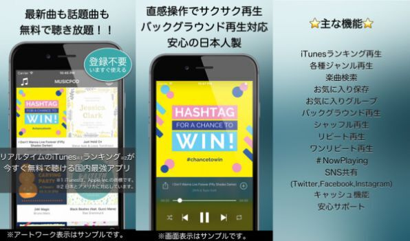 musicpod アプリ