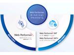 キヤノンITS、「Web Performer」V2.2を販売開始