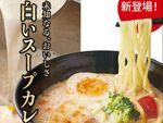 かっぱ寿司「白いスープカレーラーメン」追いシャリ可能