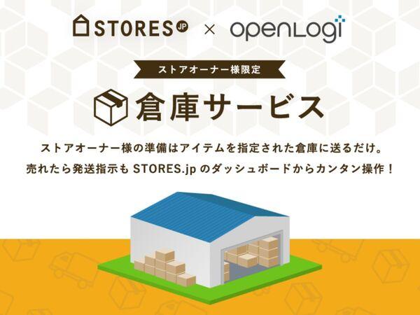 ネットショップ開設の「STORES.jp」商品保管・配送代行するサービス開始