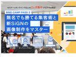 サイト作りと集客のスキルアップ向上の集中プログラム「BiND CAMP PASS 2」