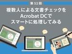 複数人による文書チェックをAcrobat DCでスマートに処理する方法