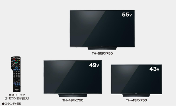 今年2月に発売されたパナソニックの4Kテレビ「FX750」シリーズ。後ほど詳しく紹介