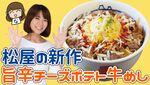 松屋の新作! 「旨辛チーズポテト牛めし」食べまーす【生放送】