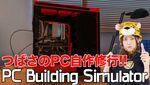 【生放送】つばさのPC自作修行!!「PC Building Simulator」実況プレイ