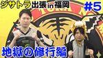 ジサトラ出張レポート番組「神ゲーマーに挑め!地獄のCS:GO修行編 #5」YouTubeで公開開始!