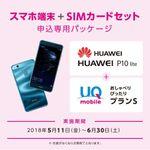 Amazonセール速報:HUAWEI P10 liteとUQ格安SIMのセット申込が今だけ20%オフ!
