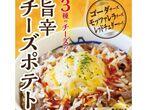 【本日発売】松屋「チーズポテト牛めし」