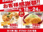 かつや20周年「カツ丼(松)」918円→745円