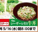 【本日発売】すき家「シーザーレタス牛丼」