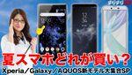 今夜20:00~生放送で新型Xperia/Galaxy/AQUOS実機レビュー【デジデジ90】