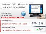 バッファロー、自治体向けネットワーク管理ソフトウェア「WLS-ADT/LW」