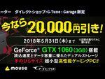 マウス、2万円引きや台数限定のゲーミングPCを販売