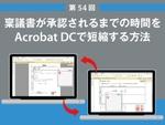 稟議書が承認されるまでの時間をAcrobat DCで短縮する方法