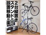 自転車2台を縦に設置できるディスプレイスタンド「SFBKST02」