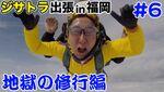 ジサトラ出張レポート番組「神ゲーマーに挑め!地獄のCS:GO修行編 #6(最終話)」YouTubeで公開開始!