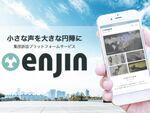 集団訴訟における被害者の募集や弁護士探しをサポートする「enjin」