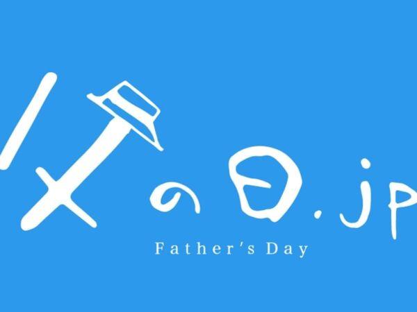 父の日プレゼントの人気がわかる「父の日ギフトランキング」