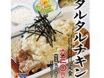 【本日発売】松屋「和風タルタルチキン定食」