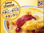 かつや「オムチーズチキンカツ丼」