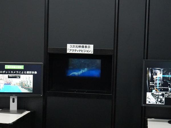 裸眼3D表示技術の「アクティナビジョン」