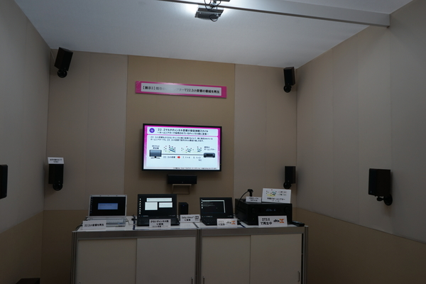 8Kスーパーハイビジョンの22.2chのオーディオをDolby AtmosやDTS:Xフォーマットに変換。既存のホームシアターシステムで再生するデモ。このほか、アレイスピーカーやステレオスピーカーで22.2ch音声を再生する展示がある