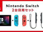 「Nintendo Switch2台目用セット」自分用ほしい人向け