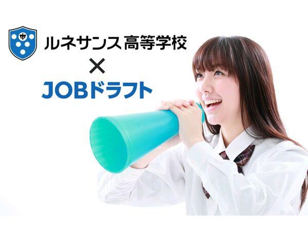 JOBドラフト、ルネサンス高等学校と提携して通信制高校の就職・キャリア教育を強力サポート