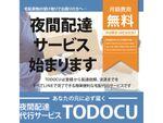 夜間配達代行サービス「TODOCU(トドク)」、渋谷エリアで開始