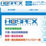 医療福祉機器の専門展示会「HOSPEX Japan 2018」11月に開催