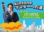 kintone、お知らせ掲示板をスペースやアプリのランチャーにしてみる