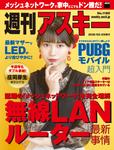 週刊アスキーNo.1180(2018年5月29日発行)