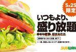 【本日限定】サブウェイ野菜盛り放題