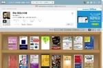 バーコードで蔵書をリスト化するiPhoneアプリ「ブクログ」を徹底解説
