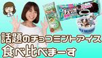 ガリガリ君、チェリオ、マックスブレナー!最新チョコミントアイス食べ比べまーす【生放送】