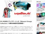 PSVR対応レーシングゲーム「Wipeout Omega Collection」の無料体験版が配信開始