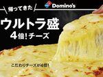 ドミノのチーズ4倍ピザ「ウルトラ盛り」 Lサイズは3000kcal超