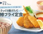 【本日発売】大戸屋「手作りタルタルの鯵フライ定食」