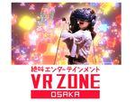 VR体験施設「VR ZONE」が大阪進出! 2018年秋オープン