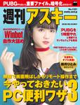 週刊アスキーNo.1181(2018年6月5日発行)