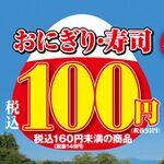セブンおにぎり・寿司100円セール復活