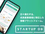 ベンチャー企業に特化した情報プラットフォーム「STARTUP DB」