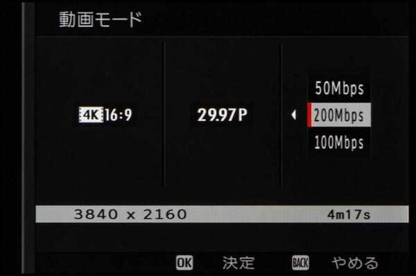 動画記録のフレームレートを設定可能。4Kで最大200Mbpsまで設定できる