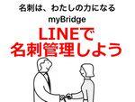 LINEで名刺管理ができる「myBridge」の使い方