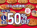 ドミノ感謝祭ピザ半額 ってことは2枚食べられるじゃん
